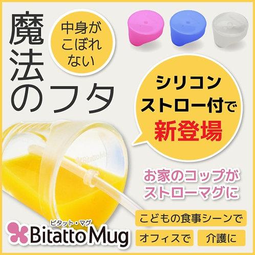 (現貨) Bitatto Mug 神奇防漏吸管杯蓋連矽膠軟飲管