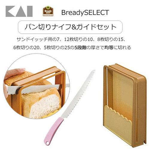 (預訂) 日本製 KAI 貝印 Bready Select 麵包刀連吐司切割模套裝