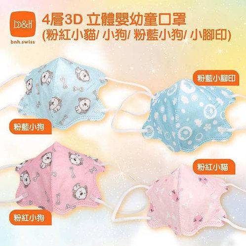 (現貨) 香港製造 b&h 3D立體4層兒童口罩 5個裝 (獨立包裝) 3歲或以下用