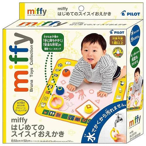 (現貨) Pilot Ink x Miffy 神奇水畫筆地氈 (對象年齡: 1歲以上)