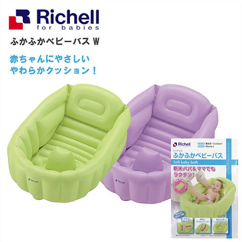 Richell 嬰兒充氣浴盆