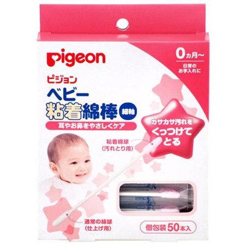 日本製 Pigeon 嬰兒用粘着棉花棒  (細軸)  50本入100847