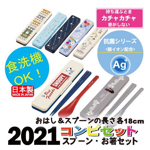 (預訂) 日本製 Ag+ 銀離子抗菌 卡通人物 (匙+筷子) 防聲音收納盒套裝