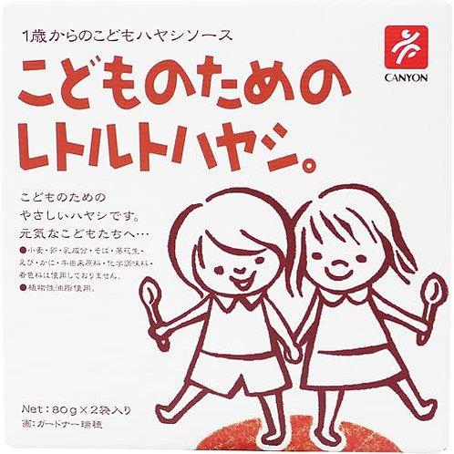(現貨) 日本製 Canyon Spice 兒童燉菜調理包 (80g x 2包)