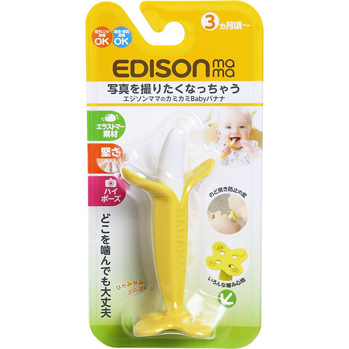 Edison KJC 嬰兒香蕉牙膠 +收納盒 套裝 (3個月起~)