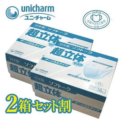 (現貨) 2盒 x 日本製 Unicharm Surgical Type 超立體口罩50個裝 (綠色-大臉尺寸) 優惠套裝