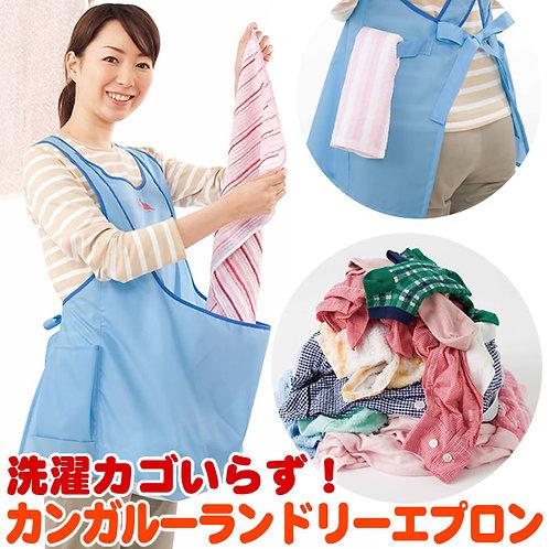 (現貨) 日本製 Congit (コジット) 袋鼠式洗衣圍裙 015205