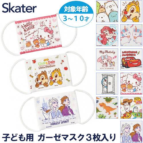 (現貨) Skater 12層紗布手洗可重用兒童口罩(3個裝)