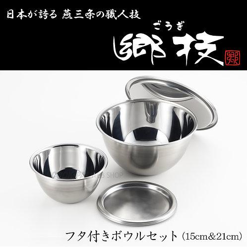 (現貨) 日本製  Yoshikawa 吉川 鄉技不鏽鋼食物處理碗 (碗蓋附)