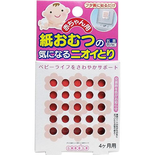 (預訂) 日本製 太洋尿片異味消臭貼 (4個月有效) 370143