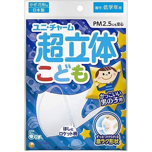 (現貨) 日本製 Unicharm 幼稚園及低學年用兒童超立體口罩 (男仔圖案) 5個裝
