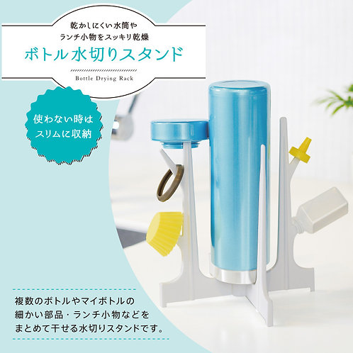 (預訂) 日本製 Marna 摺疊水壺排水架