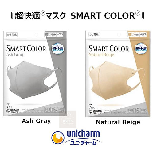 (現貨) Unicharm 超快適 SMART COLOR 成人口罩7個裝 (灰色/米黃色)