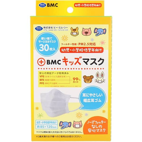 (現貨) BMC 幼兒及低學年兒童用口罩 (30個裝)