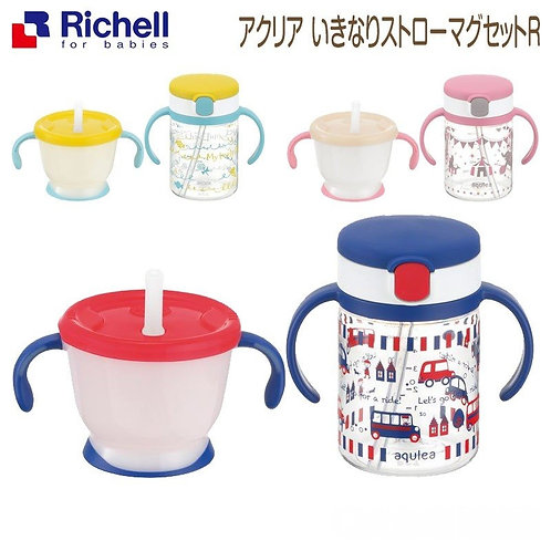 (現貨) Richell Aqulea 吸管學習杯 套裝 (藍色/黃色/粉紅色)