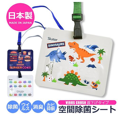 日本製 Skater Portable 卡通人物便携式空氣除菌除臭卡