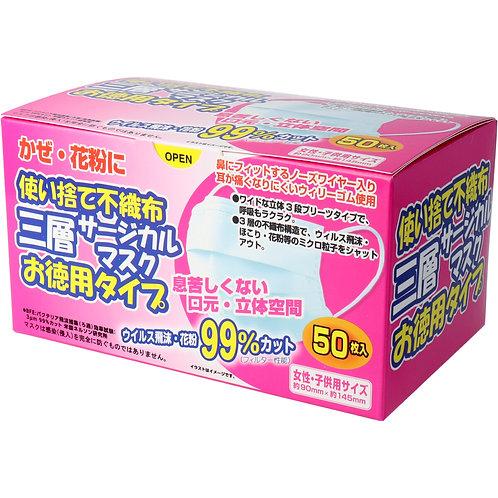 (現貨) iimono 3層 Surgical Type 口罩 小臉 (女仕/中童) 尺寸 (50個裝)