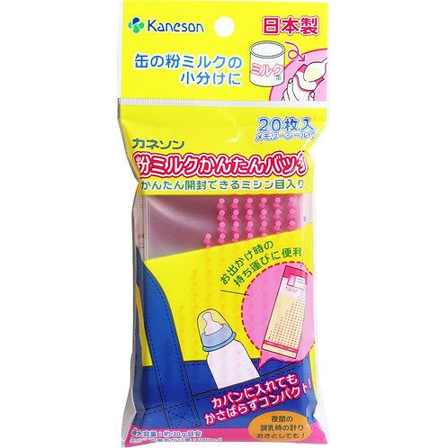 日本製 Kaneson 外出旅行方便奶粉袋20個裝 005005