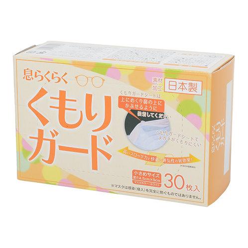 (現貨) 日本製 AzFit 防霧通氣不織布口罩 30個裝 (女生&小臉型 SIZE)