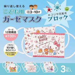 Skater 12層紗布手洗可重用兒童口罩(3個裝)a