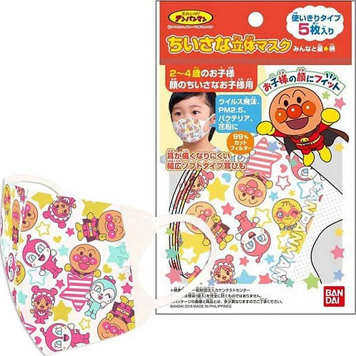 (現貨) Bandai 麵包超人 Anpanman 兒童三層立體口罩 5個裝 (2-4歲用) - 星星