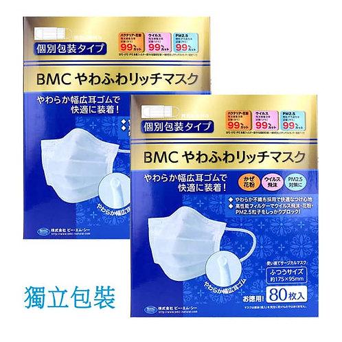 (現貨) 2盒 x BMC Premium Selection Mask 成人不織布口罩 (獨立包裝80個裝) 優惠套裝
