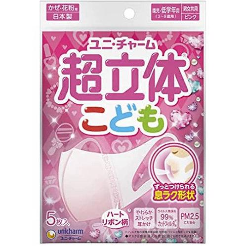 (現貨) 日本製 Unicharm 幼稚園及低學年用兒童超立體口罩 (女仔圖案) 5個裝 (3~9歲用)