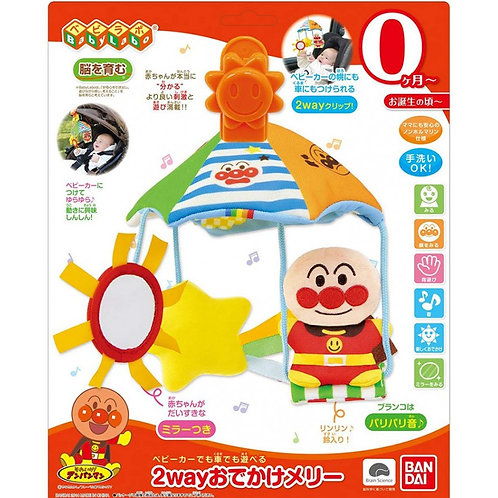 (現貨) Bandai 麵包超人 Anpanman 2 ways 掛飾玩具