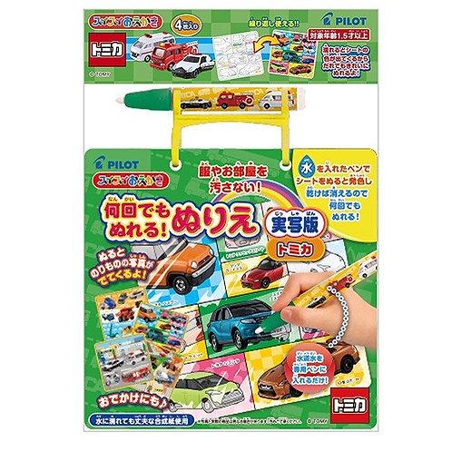 (預訂) Pilot Tomica (寫實版) 車車 神奇彩色水畫紙+筆 230817