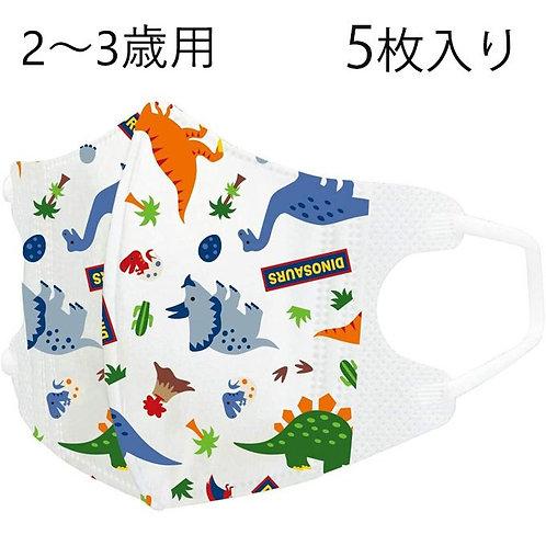 (現貨) Skater Dinosaurs 恐龍圖案幼兒立體口罩5個裝 (1-3歲用)