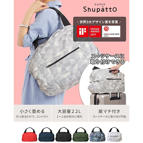(現貨) 日本 Marna Shupatto Travel Duffel Bag  快速收納摺疊式旅行袋