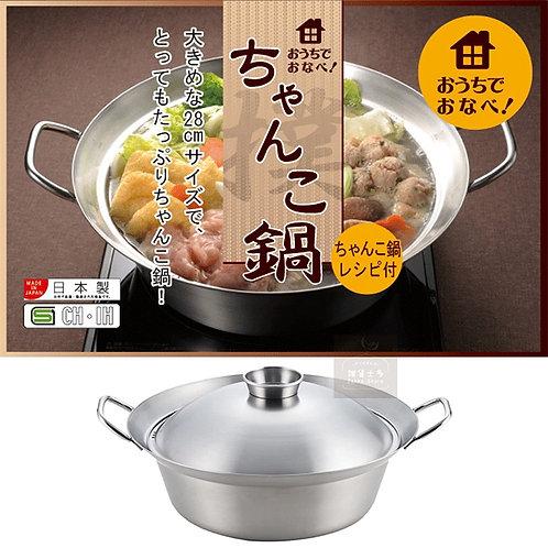 (預訂) 日本製 吉川 Yoshikawa 不鏽鋼火鍋用鍋(連鍋蓋) 28cm