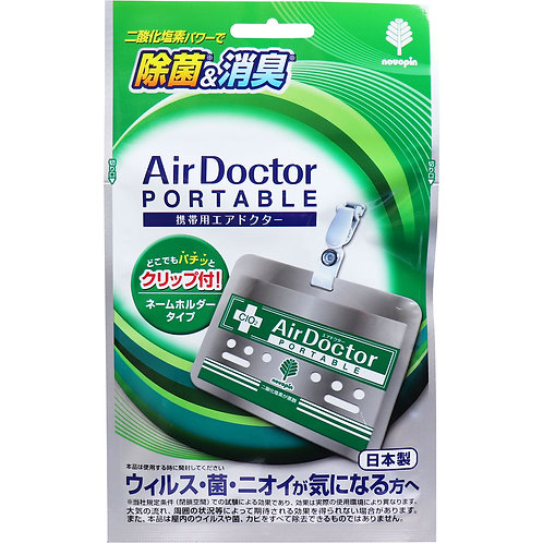 (現貨) 日本製 Air Doctor Portable 二氧化氯便携式空氣除臭除菌卡