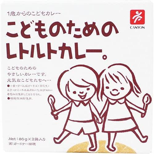 (清貨) 日本製 Canyon Spice 兒童咖哩調理包 (80g x 2包)