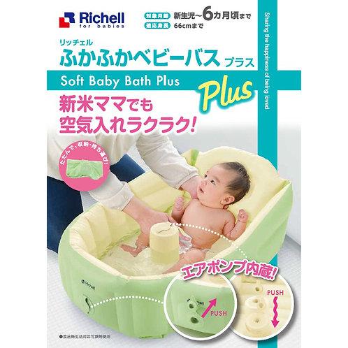 (預訂) Richell 嬰兒充氣浴盆 PLUS+