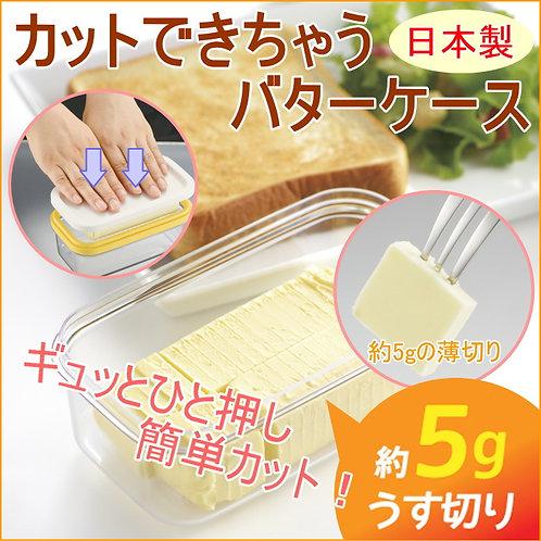 (預訂) 日本製 Akebono 曙産業牛油切割盒