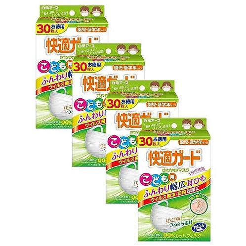 (現貨) 4盒 x 白元Ace快適ガード兒童口罩30個裝 (12.5cm x 80cm) 優惠套裝