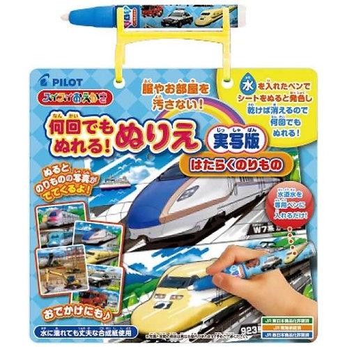 (只接受訂貨) Pilot 火車 工程車及消防車+警車 神奇彩色水畫紙+筆 230497