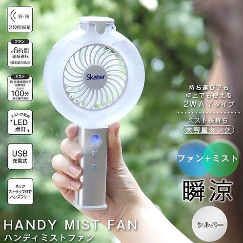 (夏日優惠 - 現貨) Skater 水霧掛頸式USB充電便攜風扇