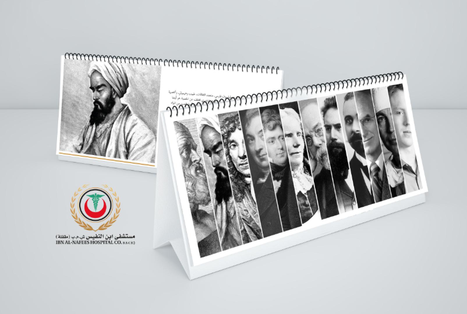 Ibn Al Nafees Hospital Calendar '17