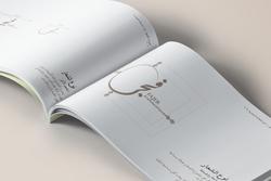 Kooheji Jewelry | 'Fajer' Launch
