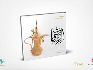 """""""صوت الرشاد"""" Coffee Book"""