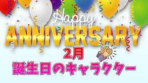 2Happy Anniversary Background.jpg