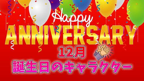 12Happy Anniversary Background.jpg