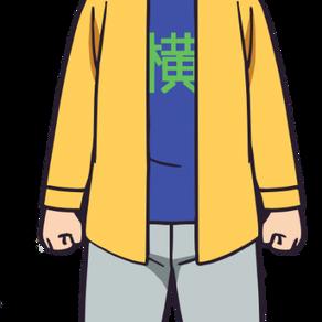 横田浩(よこた ひろし)