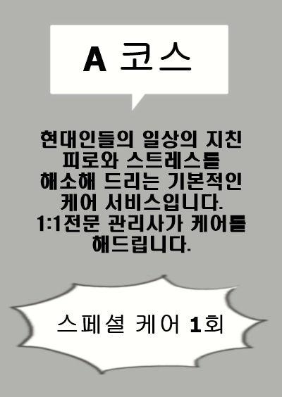 서울출장안마 코스안내.jpg