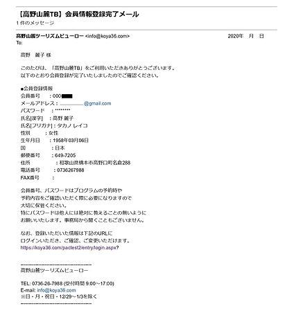 Gmail - 【高野山麓TB】会員情報登録完了メール.jpg