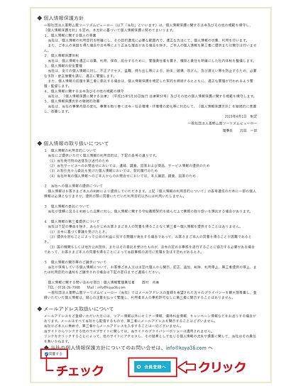 高野山麓ツーリズムビューロー登録4.jpg