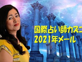 2021年の運勢メール鑑定☆受付開始
