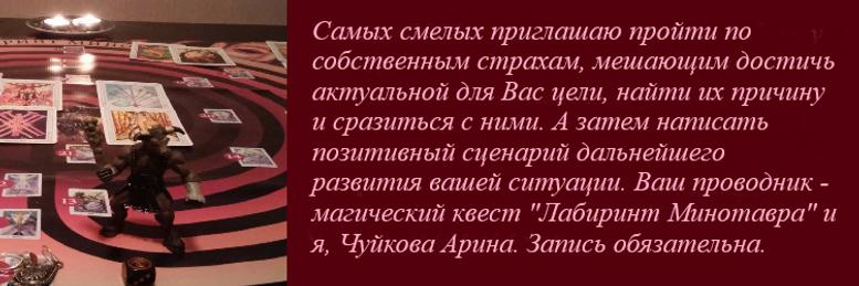 ЛАБИРИНТ МИНОТАВРА ниверсальный.png
